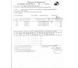 Сертификат качества на товар Арматура рифленая А-3 № 18