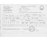 Сертификат качества на товар Профильная труба 25х25х2
