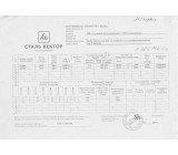Сертификат качества на товар Профильная труба 40х25х2