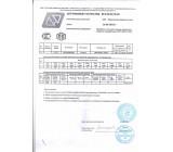 Сертификат качества на товар Профильная труба 100х100х4