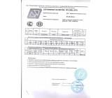 Сертификат качества на товар Профильная труба 60х40х1,5