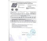 Сертификат качества на товар Профильная труба 50х25х1,5