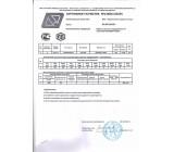Сертификат качества на товар Профильная труба 60х60х2