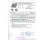 Сертификат качества на товар Профильная труба 60х60х3