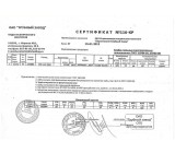 Сертификат качества на товар Труба № 89х3,5 оцинкованная
