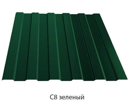 Профнастил С8 зеленый