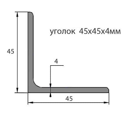 Уголок № 45х45х4